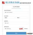 浙江2020年10月自考成绩查询入口已开通 点击进入