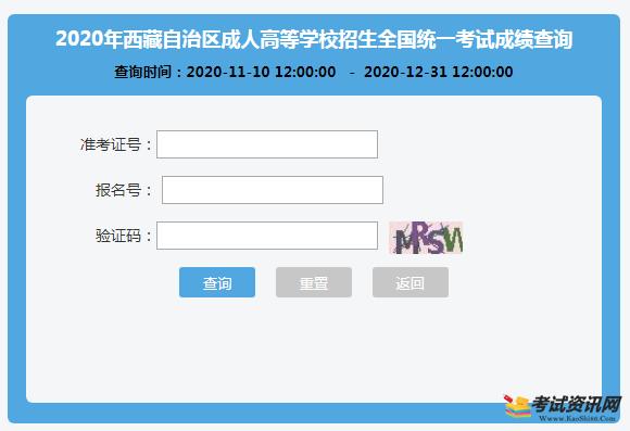 2020年西藏拉萨成人高考成绩查询入口已开通?      点击进入