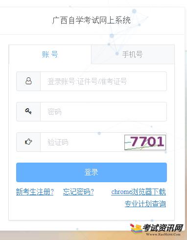 广西贺州2020年10月自考成绩查询入口已开通 点击进入