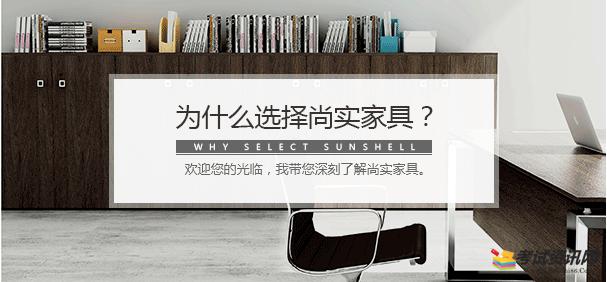 上海办公家具-上海尚实办公家具有限公司