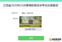 江西2020年10月自考成绩查询入口已开通 点击进入