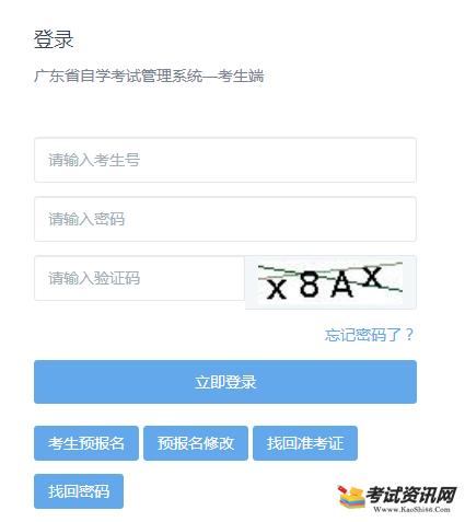 广东湛江2020年10月自考成绩查询入口已开通