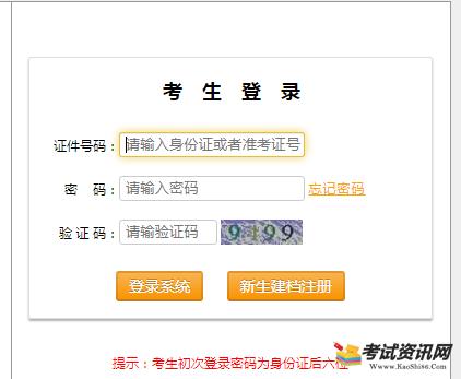 西藏2020年10月自考成绩查询入口已开通 点击进入