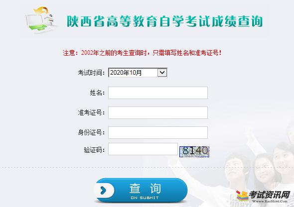 陕西2020年10月自考成绩查询入口已开通 点击进入