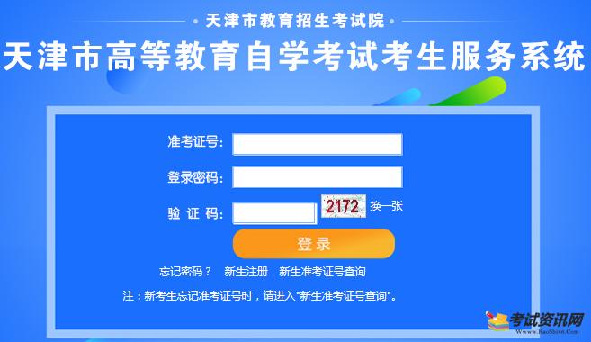 天津2020年10月自考成绩查询入口已开通