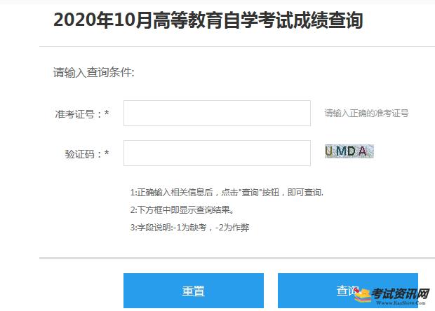 新疆2020年10月自考成绩查询入口已开通 点击进入