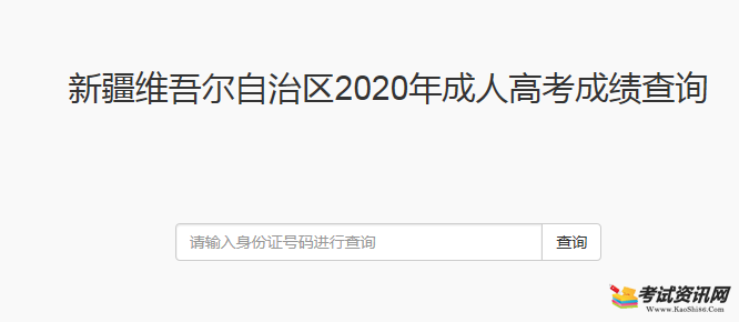 2020年新疆成人高考成绩查询入口已开通