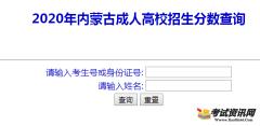 2020年内蒙古成人高考成绩查询入口已开通 点击进入