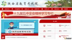 2021年陕西省普通高中学业水平考试报名即将开始,来看看报名方法有哪些?