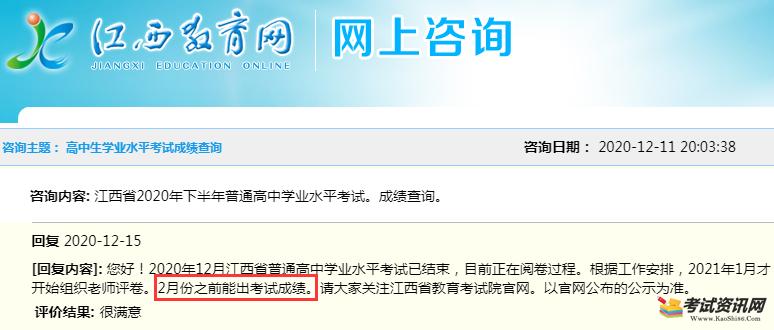 江西九江2020年下半年普通高中学业水平考试成绩查询时间