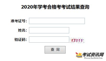 2020年湖北宜昌普通高中学业水平合格性考试成绩查询入口
