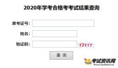 2020年湖北普通高中学业水平合格性考试成绩查询入口(已开通)