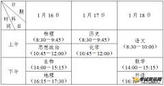 江苏2021年学业水平合格性考试16日开考!今年不合格有啥影响?