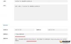 广东2020年二级建造师成绩2021年2月上旬公布