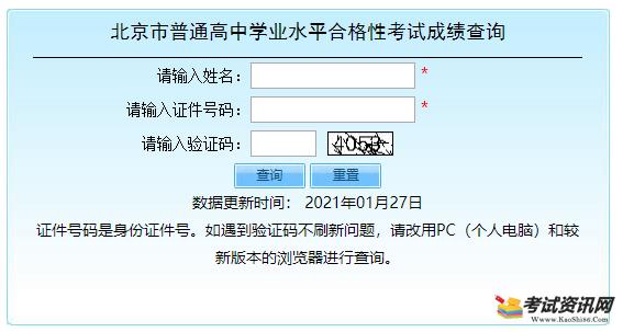 2021年北京顺义普通高中学业水平合格性考试成绩查询入口开通