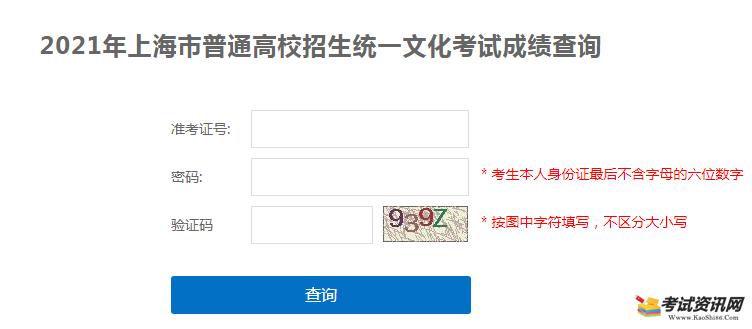 2021年上海高考成绩查询入口已开通?点击进入