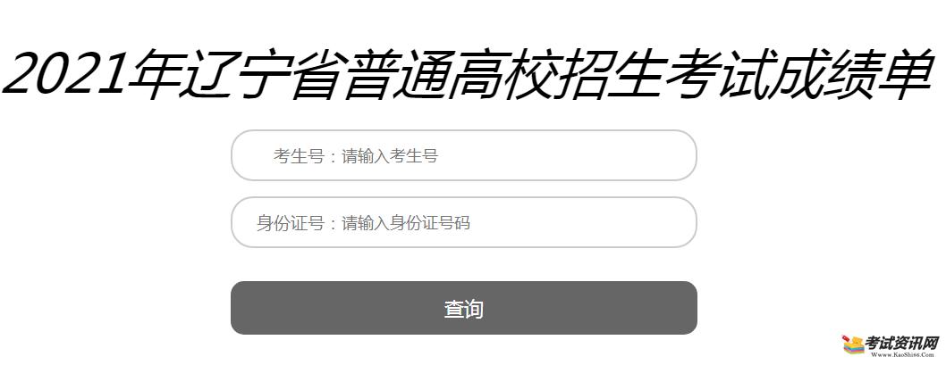 辽宁2021年高考成绩查询入口已开通?点击进入