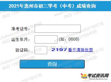 2021年广东惠州中考成绩查询入口已开通 点击进入