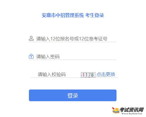2021年陕西安康中考成绩查询入口已开通 点击进入