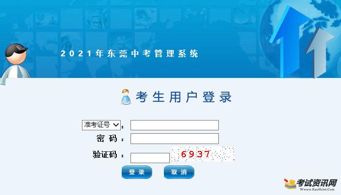 2021年广东东莞中考成绩查询入口 点击进入