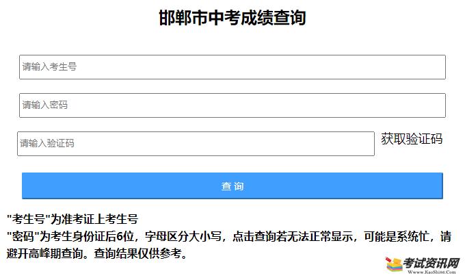 2021年河北邯郸中考成绩查询入口 点击进入