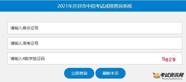 2021河南开封中考成绩查询入口 点击进入