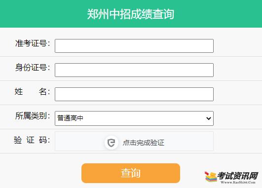 2021年河南郑州中考成绩查询入口 点击进入