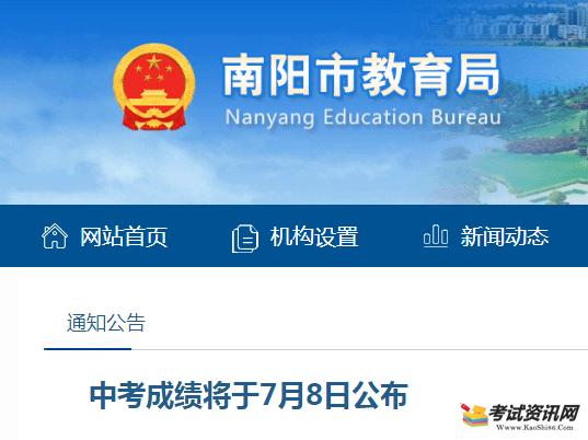 2021年河南南阳中考成绩查询入口 点击进入