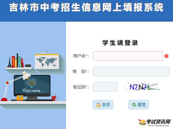 2021年吉林省吉林市中考成绩查询入口 点击进入