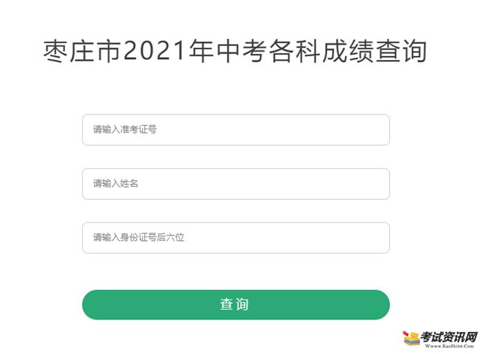 2021年山东枣庄中考成绩查询入口 点击进入