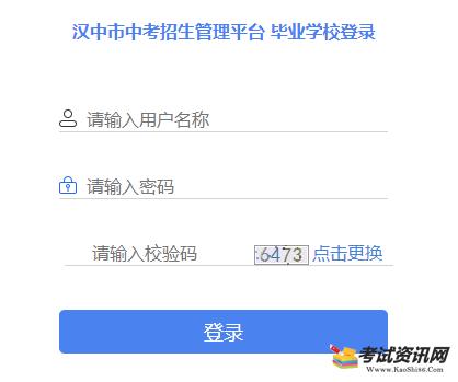 2021年陕西汉中中考成绩查询入口 点击进入