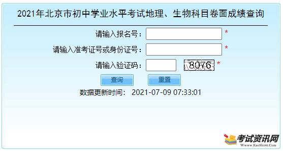 2021年北京市中考生地考试成绩查询查询入口 点击进入