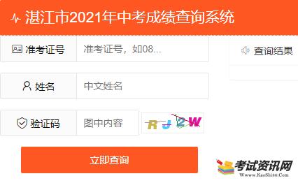 2021年广东湛江中考成绩查询入口 点击进入