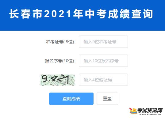 2021吉林长春中考成绩查询入口 点击进入
