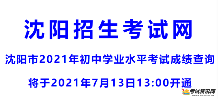 2021年辽宁沈阳初中学业水平考试成绩查询入口 点击进入