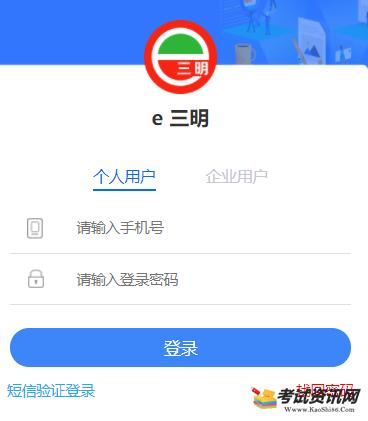 2021年福建三明中考成绩查询入口 点击进入