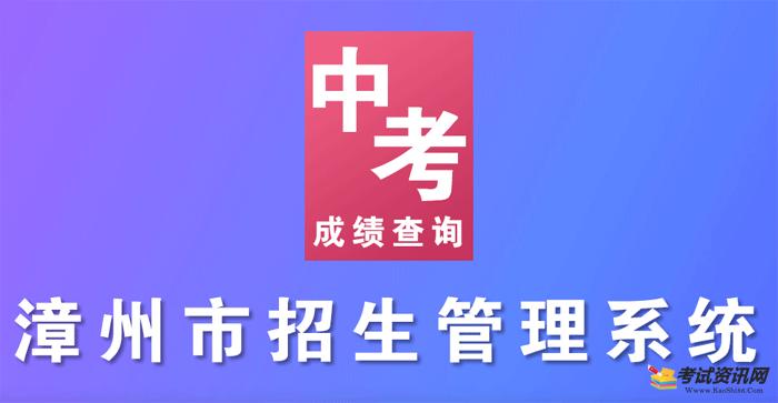 2021年福建漳州中考成绩查询入口 点击进入