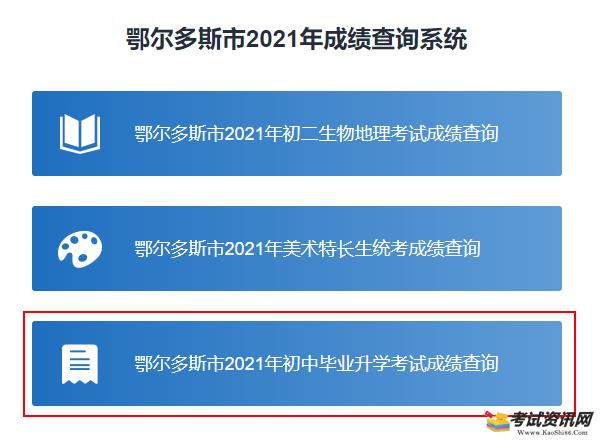 2021年内蒙古鄂尔多斯中考成绩查询入口 点击进入