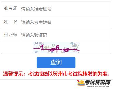 2021年广西贺州中考成绩查询入口 点击进入