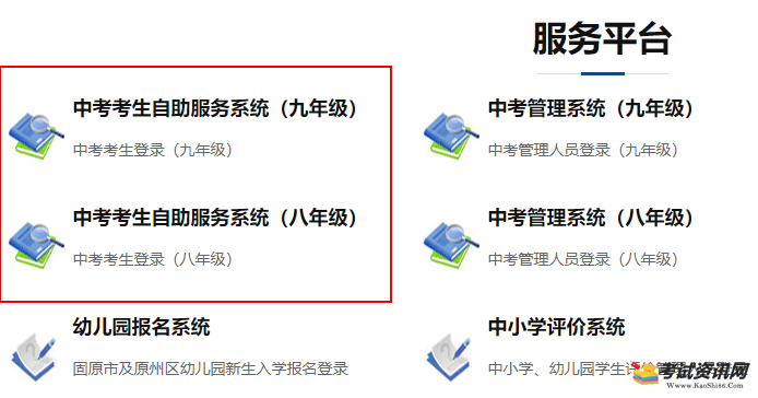 2021年宁夏固原中考成绩查询入口