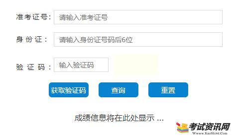 2021年6月湖南湘潭普通高中学业水平合格性考试成绩查询入口