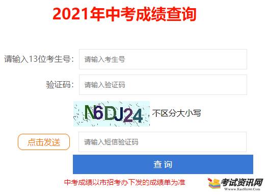 2021年广东深圳中考成绩查询入口 点击进入