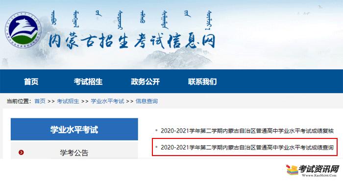 2021年6月内蒙古普通高中学业水平考试成绩查询入口