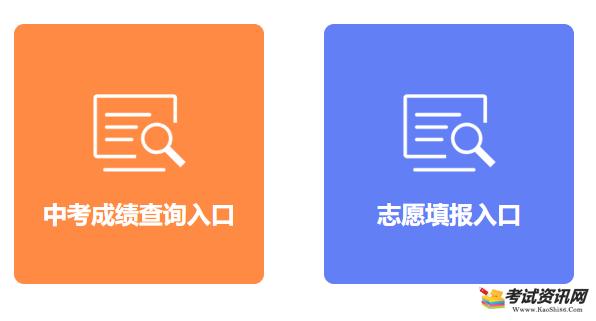 2021年陕西渭南中考成绩查询入口 点击进入