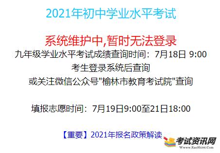 2021年陕西榆林中考成绩查询入口 点击进入