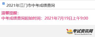 2021年广东江门中考成绩查询入口 点击进入