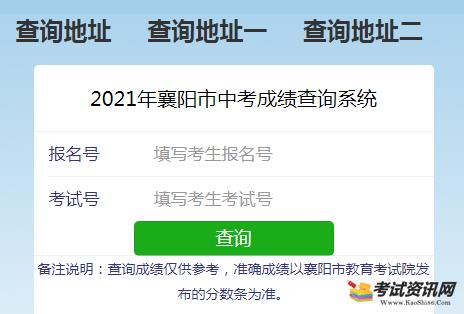 2021年襄阳市中考成绩查询入口 点击进入