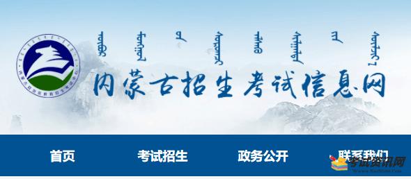 内蒙古兴安2021年6月份学业水平考试成绩查询流程及查询方式