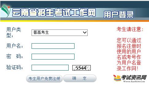2021云南昭通中考成绩查询入口 点击进入