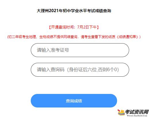 2021年云南大理州中考成绩查询入口 点击进入